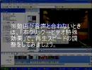 無料ソフトだけでMAD動画を作るぜ!