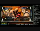 勝ちたがりTV #04 スパ4AE Ver.2012 (3/4) 2012.7.3