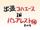 出張コハエース IN バンプレ(一番くじCM