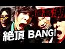 ギルガメッシュ「絶頂BANG!!」MV
