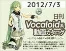 【日刊VOCALOID系動画カタログ】オリジナル曲&PVほぼ全部 2012年7月3日