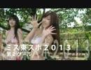 【ミス東スポ2013候補】柚木しおり(第2クール)