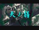 バンブラDXより「天ノ弱」164 feat.GUMI