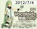【日刊VOCALOID系動画カタログ】オリジナル曲&PVほぼ全部 2012年7月4日