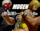 【MUGEN】作品別トーナメントRe part16