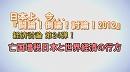 1/3【経済討論】亡国増税日本と世界経済の行方[桜H24/7/7]