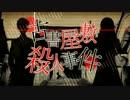 【ニコカラ】 古書屋敷殺人事件 <OFF Voc