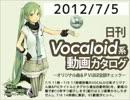 【日刊VOCALOID系動画カタログ】オリジナル曲&PVほぼ全部 2012年7月5日