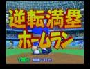【パワプロ15】ゆっくりれいむのドキドキ監督ライフ part.2