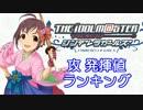 【12年6月版】シンデレラガールズ「攻 発揮値」ランキング