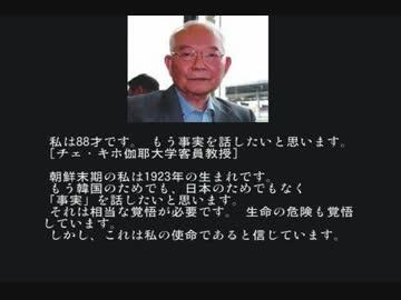 "Professor of Korean Professor at 88 years old ""South Korea should stop history forging!"""