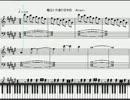 東方ピアノNormalモード 魔法少女達の百