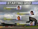 F1 2012 第9戦 イギリスGP グリッド紹介 クラシック版