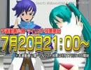【MMDで】第9回MMD杯支援兼CM動画【CMっぽいの】