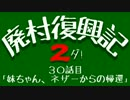 【Minecraft】廃村復興記2ダ! 30話目【ゆっくり実況】