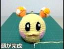 【あみぐるみ】うーたんを編んでみた【手芸祭】