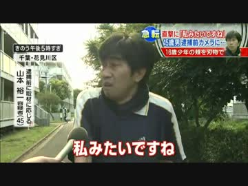 Before the arrest, the street in Chiba in response to the interview is too much