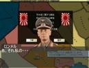 hoi2AAR 日波同盟かく戦えり「遠き祖国」