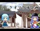 【東方手書き】逆行東方 C80アイコラ4コマ企画 【オマケ本未掲載分】