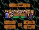 SFC テコンドーを、エディットモードでプレイ part6 平壌の決闘