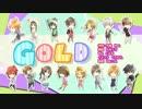 【みんなで】GOLD【歌ってみた】