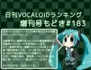 日刊VOCALOIDランキング増刊号もどき#183 2012年7月3日~7月10日