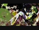 【ニコカラ】 アカシックレコード (On Vocal) 【桜華】