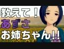教えて! あずさお姉ちゃん!! その8【あずささん聖誕祭記念】 thumbnail