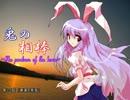 【幻想入り】兎の相棒 第13話