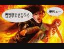 【MTG】 基本セット2013 開封対決! 【