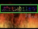 【ポケモン】金銀の100匹鳴いてみた【リグラス】