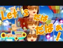 【やよかに2012】ζ*'ヮ')ζ<Let's だばだばぁ!