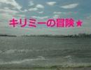 キリミーの冒険☆