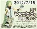 【日刊VOCALOID系動画カタログ】オリジナル曲&PVほぼ全部 2012年7月15日
