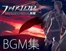 ファイアーエムブレム覚醒BGM集 聖王エメリナ編【高音質】