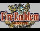 【 作業用BGM動画 】 ファイアーエムブレ