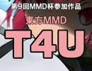 【第9回MMD杯予選】T4U【東方MMD】 thumbnail