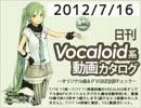 【日刊VOCALOID系動画カタログ】オリジナル曲&PVほぼ全部 2012年7月16日