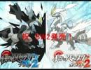 【ポケモンBW2】ゆっくりが複合タイプ統一パでランダム!第7回【悪・竜】