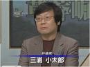 【三浦小太郎】韓国の反日行為とこれからの日韓関係[桜H24/7/19]