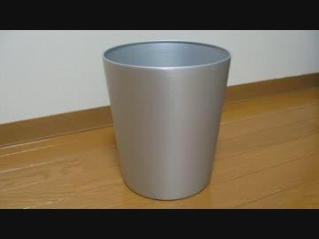勝手に入るゴミ箱作った