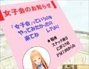 【第9回MMD杯予選】 宴だウサ!