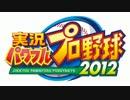 【パワプロ2012】メインセレクトBGM