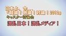 1/3【討論!】混乱日本!混乱メディア![桜H24/7/21]