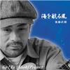 """海を航る風 東北・石巻復興プロジェクト""""Go To Naoki Project""""テーマ曲"""