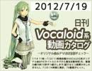 【日刊VOCALOID系動画カタログ】オリジナル曲&PVほぼ全部 2012年7月19日