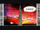 東京から遠い都道府県ランキング(非県都版)