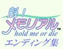 【魁!メモリアル】選べ!抱きしめるか、