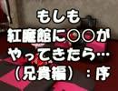 【第9回MMD杯予選】もしも紅魔館に○○がやってきたら…(兄貴編):序 thumbnail