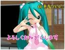【第9回MMD杯予選】ウチのぷちミクちゃんの日常 帰ってきた○○編 thumbnail